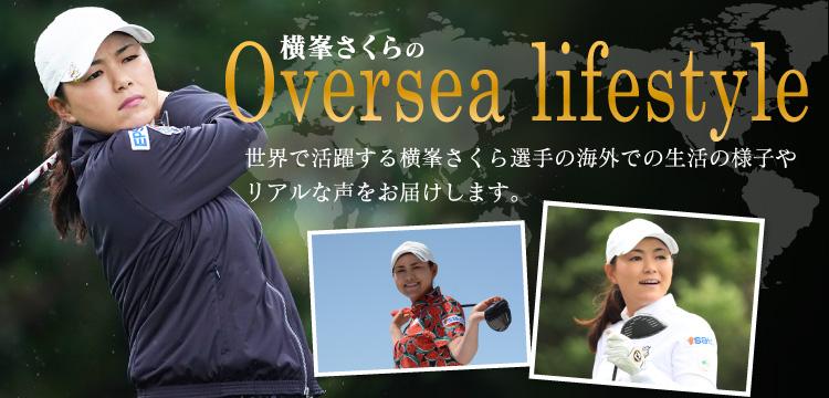 横峯さくらのOversea lifestyle