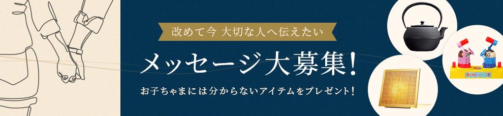 『ホクトプレミアム』テレビCMスペシャルページ