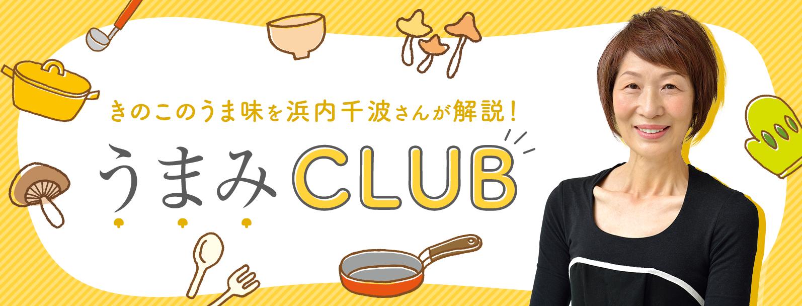 浜内千波先生のうまみCLUB