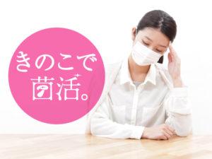 【風邪をひきやすい方必読!】免疫対策で風邪&インフルエンザを撃退