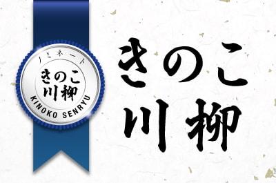 きのこ川柳12月のノミネート作品