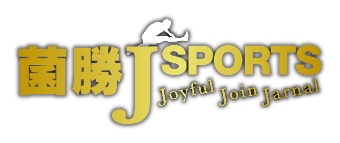 菌勝 J SPORTS(Joyful Join Jarnal)