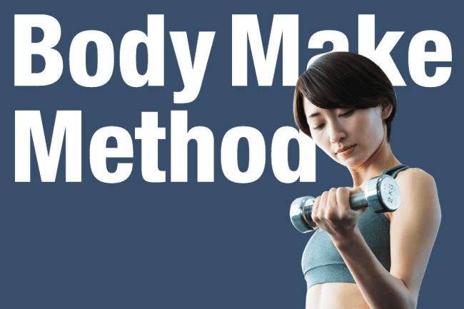 Body Make Method