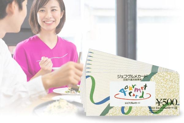 全国共通お食事券20,000円分