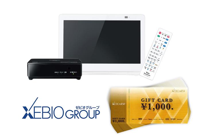 ゼビオグループ ギフト券 15,000円分+Panasonic プライベートビエラ