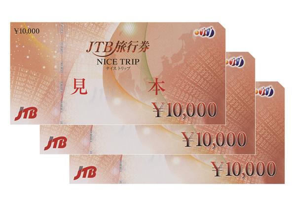 JTB旅行券30,000円分