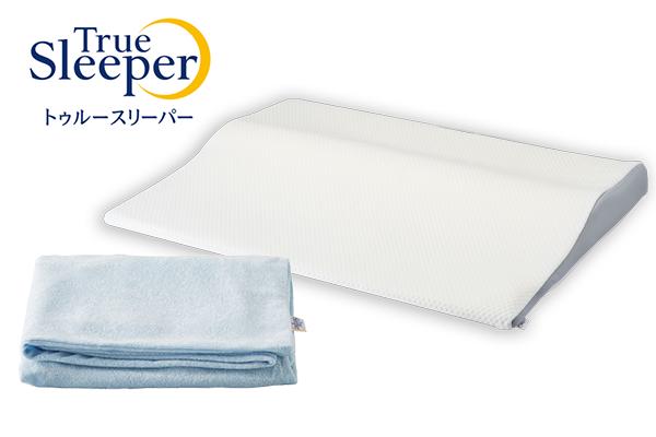 トゥルースリーパー セブンスピロー枕+枕カバーセット