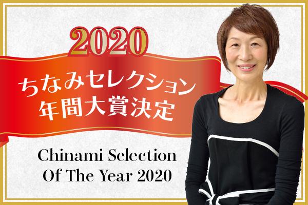 2020年ちなみセレクション年間大賞決定!