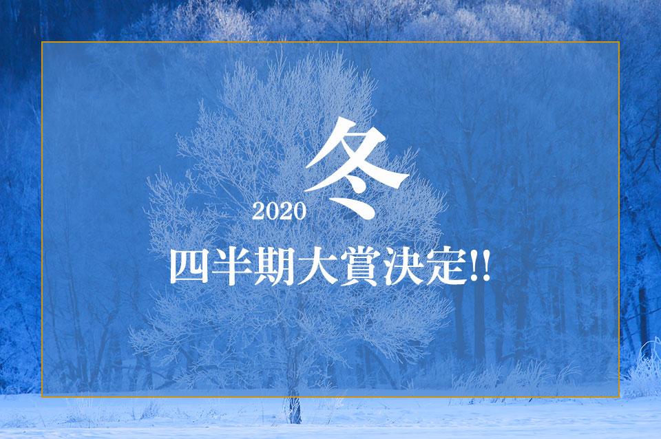 2020 冬 四半期大賞決定!!