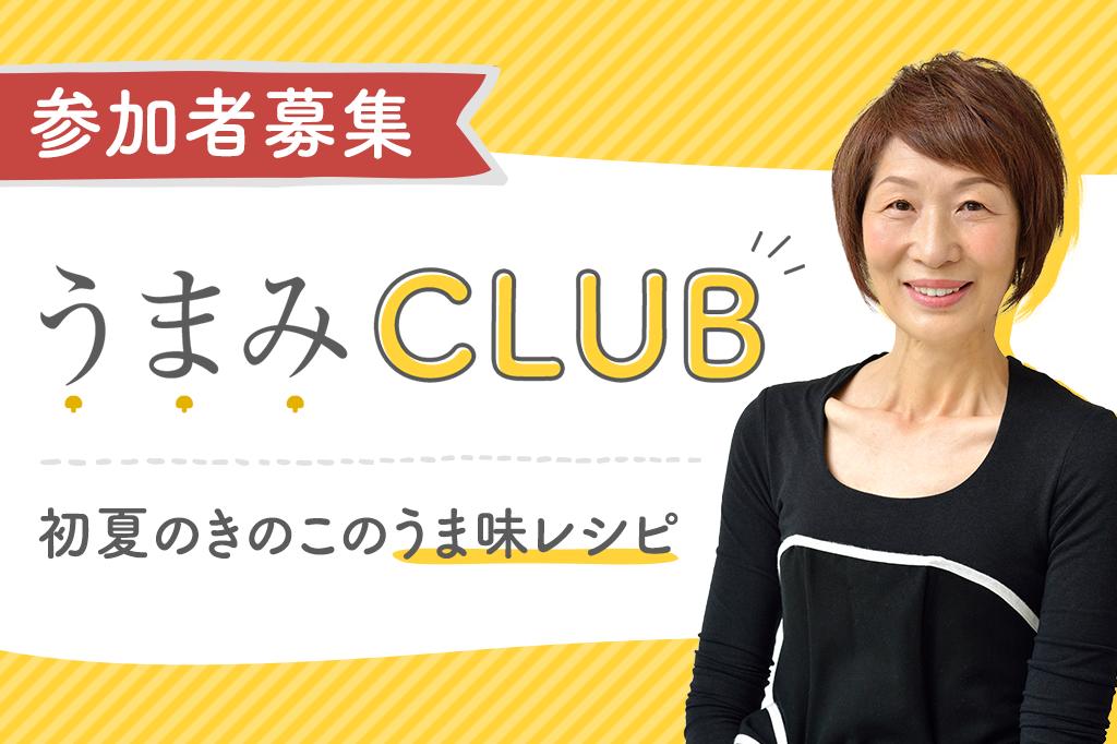 『5月24日オンライン料理教室』募集開始!