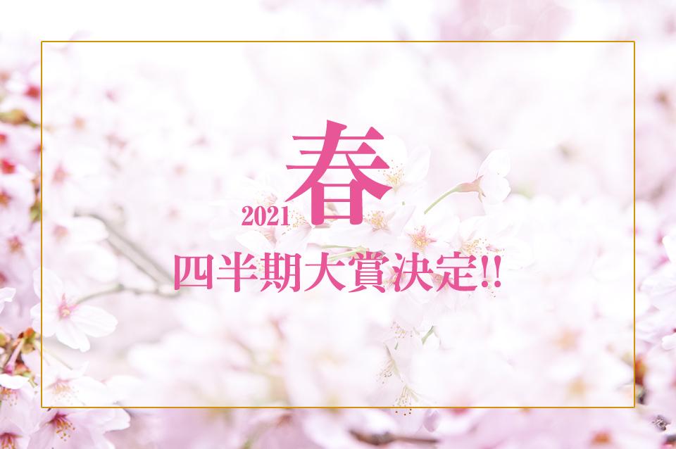 2021 春 四半期大賞決定!!