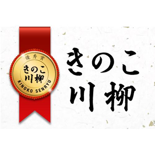 きのこ川柳5月のノミネート作品