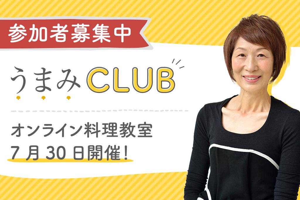 『7月30日オンライン料理教室』募集開始!