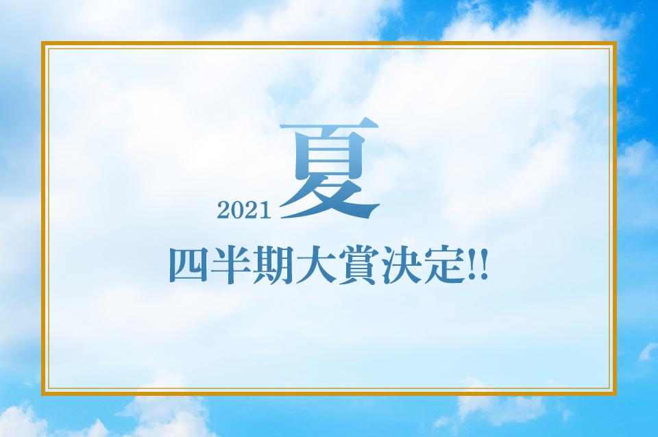 きのこ川柳 - 2021《夏》四半期大賞きのこ川柳