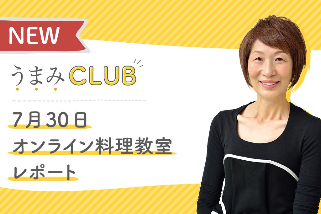 7月30日オンライン料理教室ご紹介レシピ