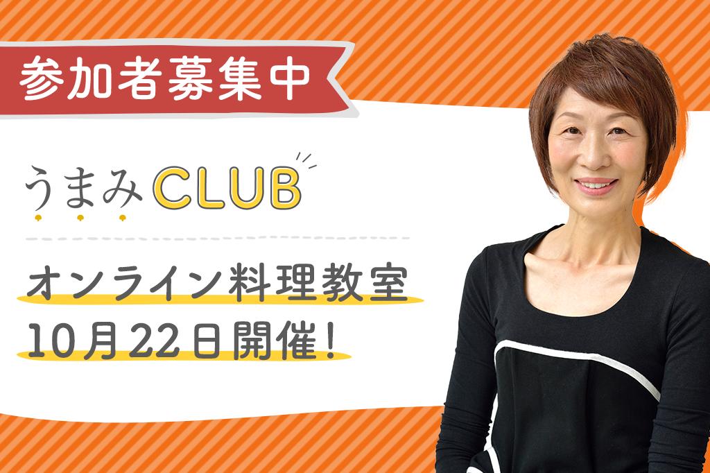 10月22日開催!うまみCLUB秋のオンライン料理教室 募集開始!