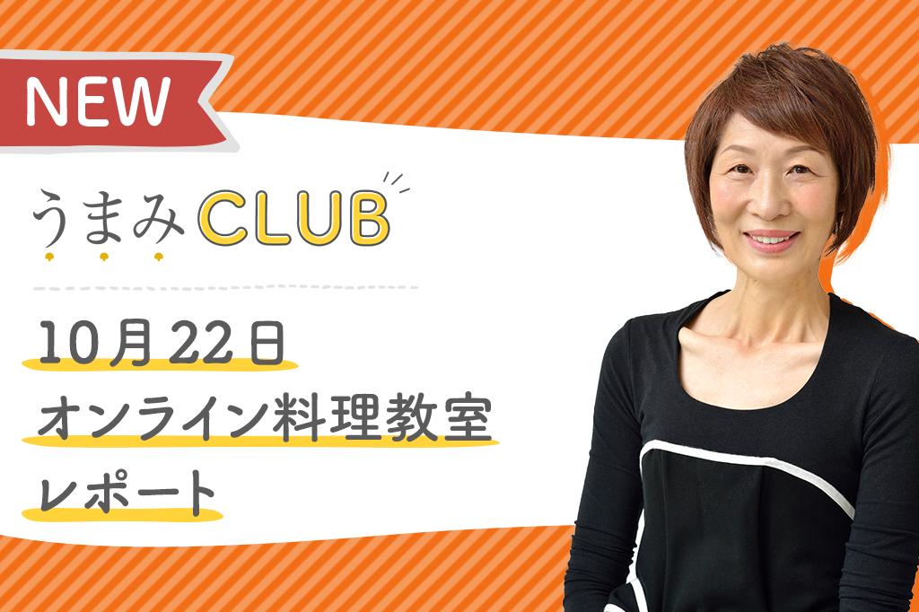 10月22日オンライン料理教室ご紹介レシピ