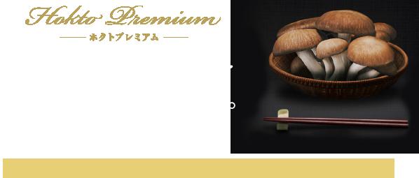 Hokto Premium ホクトプレミアム 霜降りひらたけ おすすめレシピ