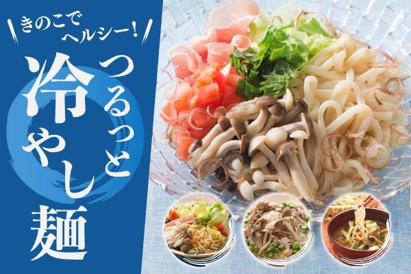 きのこde夏の麺特集!