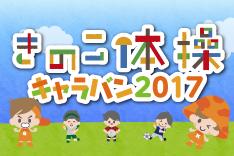 きのこ体操キャラバン2017