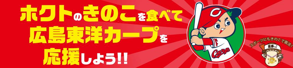 広島県限定キャンペーン 広島東洋カープを応援しよう!