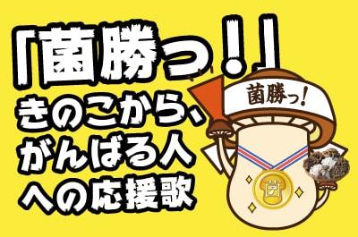 【MOVIE】菌勝っ!~きのこから、がんばる人への応援歌~