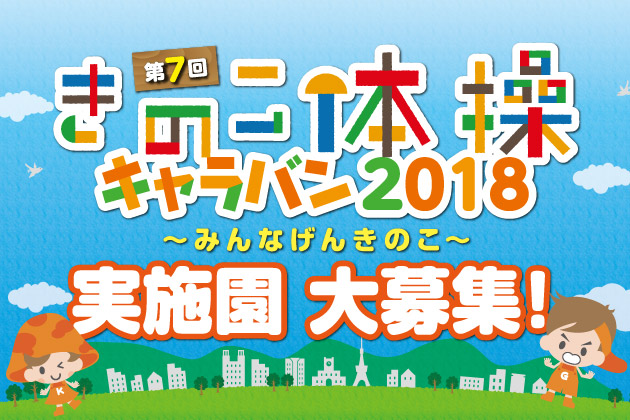 きのこ体操キャラバン実施園【募集中!】