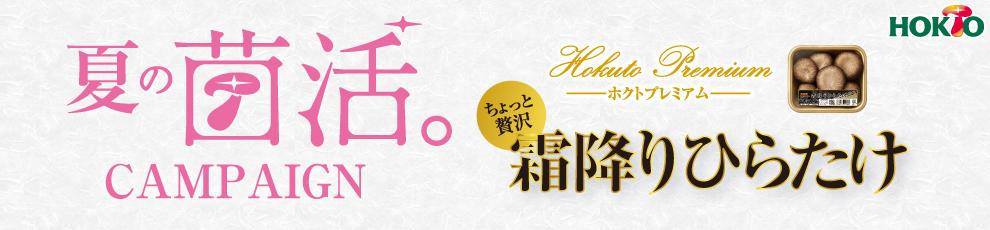 大阪エリアキャンペーン