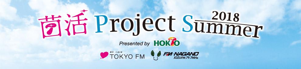 菌活 Project Summer 2018