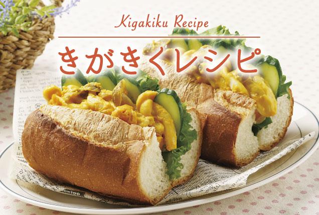 きがきくレシピ