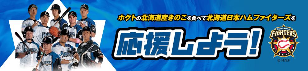 北海道エリアキャンペーン