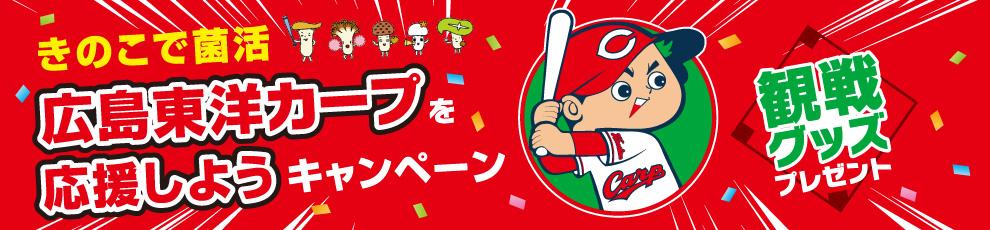 広島エリアキャンペーン