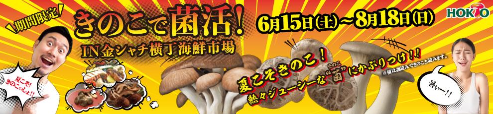 愛知県限定キャンペーン