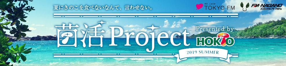 菌活Project2019