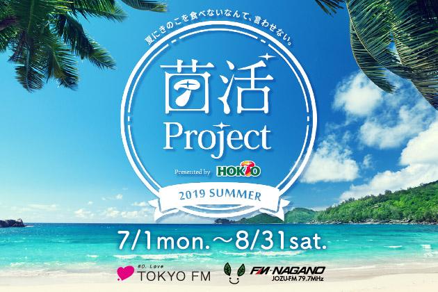 菌活Project 2019 Summer