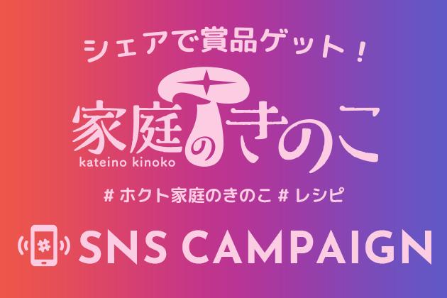 「家庭のきのこ」SNSキャンペーン