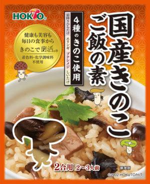 国産きのこご飯の素(2合炊き)