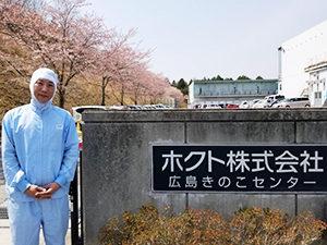 所長:平田 幸司