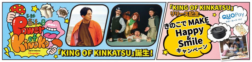 5月24日は菌活の日! Power of Kinoko