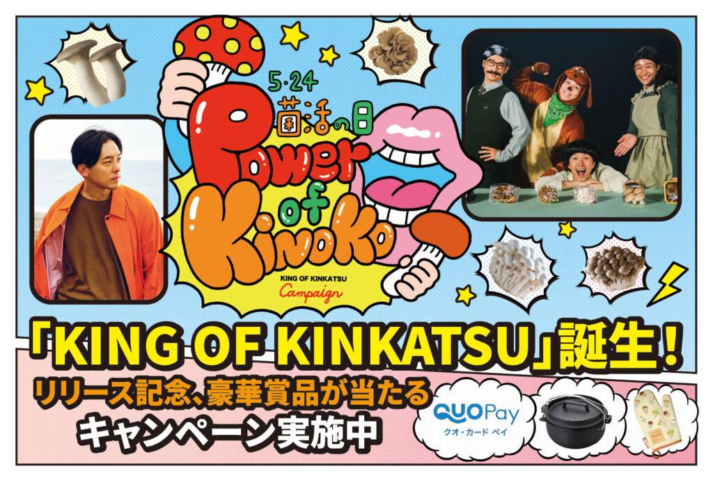 5・24菌活の日!Power of Kinoko-菌活ラップ「KING OF KINKATSU」-