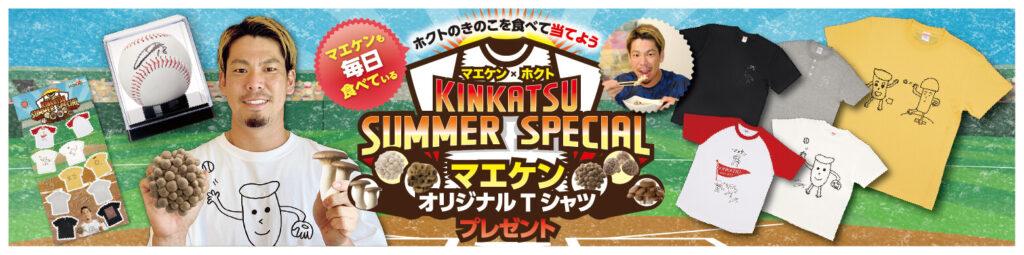KINKATSU SUMMER SPECIAL マエケンオリジナルTシャツプレゼント