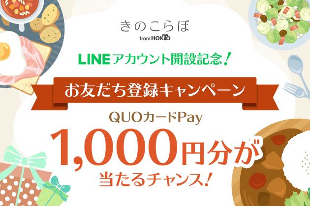 「きのこらぼ」LINE公式アカウント開設記念!お友だち登録キャンペーン