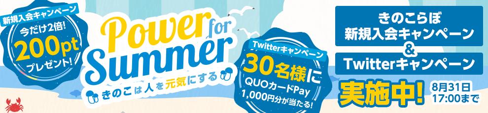 きのこらぼ新規入会キャンペーン&Twitterキャンペーン実施中!