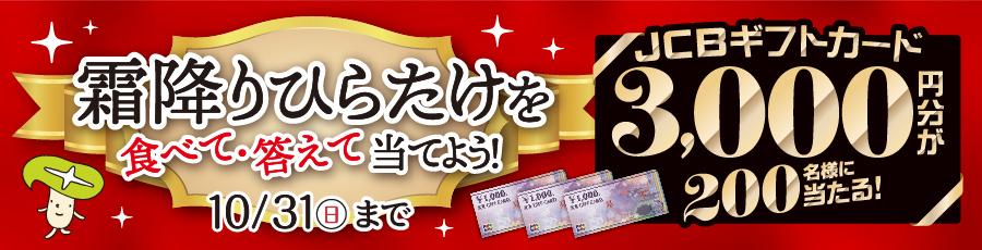九州エリアキャンペーン