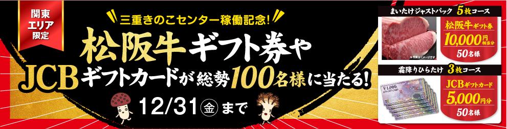東京エリアキャンペーン